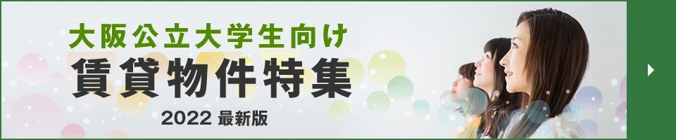大阪府立大学生向け 賃貸物件特集 2019最新版