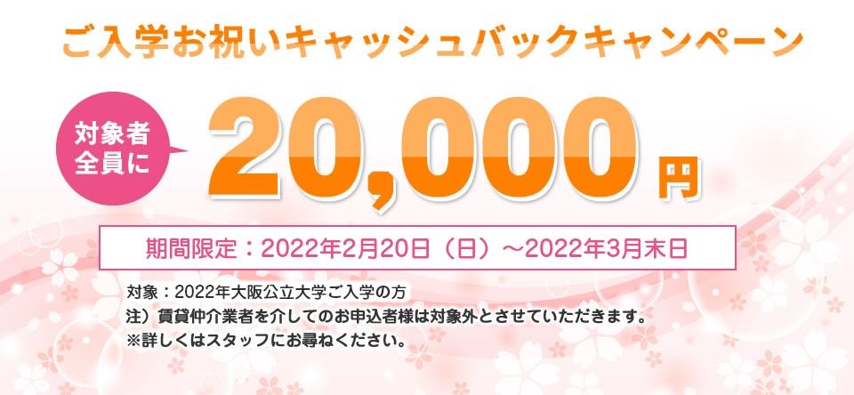 新生活 引っ越し応援キャッシュバックキャンペーン 対象者全員に現金最大20,000円キャッシュバック